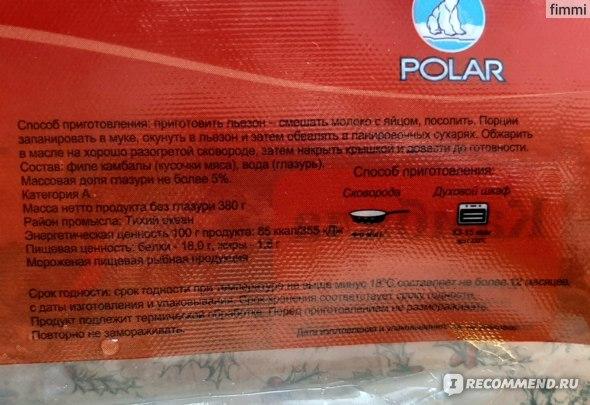 Замороженная рыба POLAR Камбала желтоперая фото