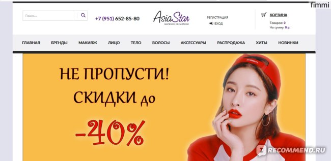 Сайт Интернет магазин корейской косметики Asia-star.ru фото
