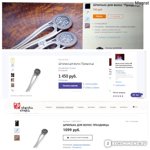 Сайт Атис Этно - интернет магазин ювелирной бижутерии и авторских украшений - atis-etno.ru   фото