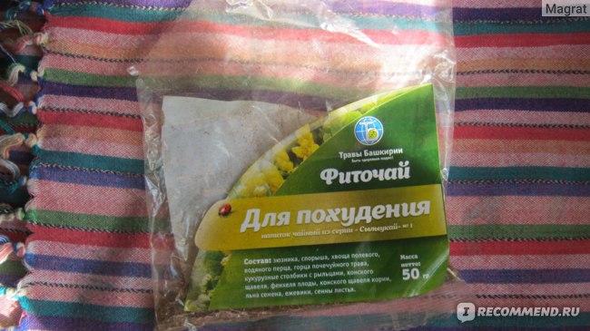 чай для похудения травы башкирии