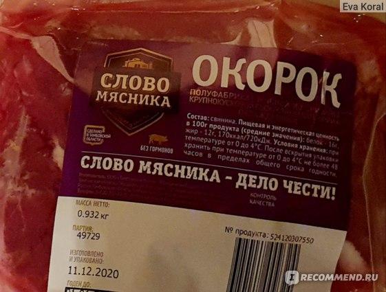 "Окорок ООО ""Тамбовский бекон"" Слово мясника фото"