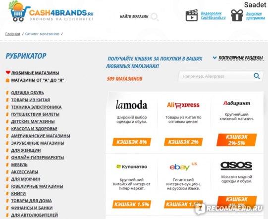 Кэшбэк сервис Megabonus  все интернетмагазины с кэшбэком