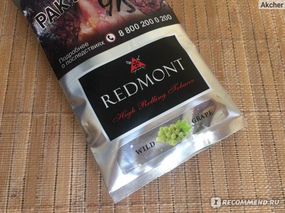 Сигаретный табак Redmont Wild Grape фото