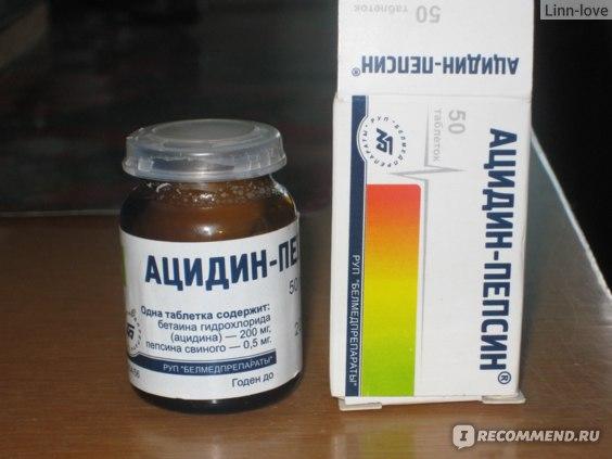 Средства для лечения желудочно-кишечного тракта  ацидин-пепсин фото