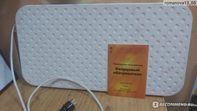 Кварцевый обогреватель Теплодар 400 Вт фото