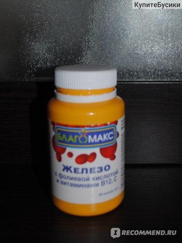 """БАД ООО """"ВИС""""- """"Благомакс"""" Железо с фолиевой кислотой и витаминами В12, С фото"""