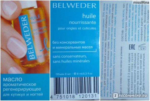 Масло для ухода за ногтями и кутикулой Belweder Ароматическое Регенерирующее фото