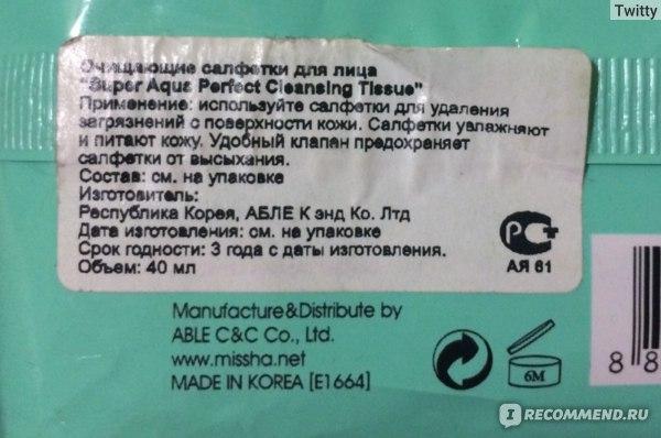 """Салфетки для снятия макияжа Missha """"Super Aqua All-in-one Cleansing Oil in Tissue"""" на масляной основе фото"""