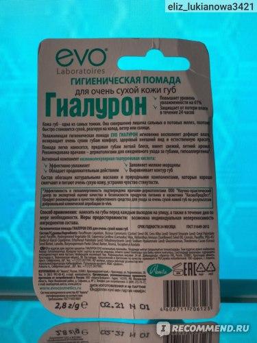 Гигиеническая помада EVO (ЭВО) Гиалурон  фото