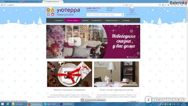 Гипермаркет домашних товаров Уютерра фото