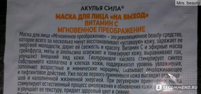 """Маска для лица Акулья сила с маслами грейпфрута и апельсина """"ВИТАМИН C"""" мгновенное преображение фото"""