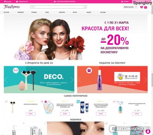 """""""Подружка"""" - сеть магазинов для женщин фото"""