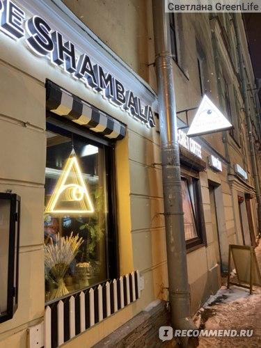 SHAMBALA , Санкт-Петербург фото