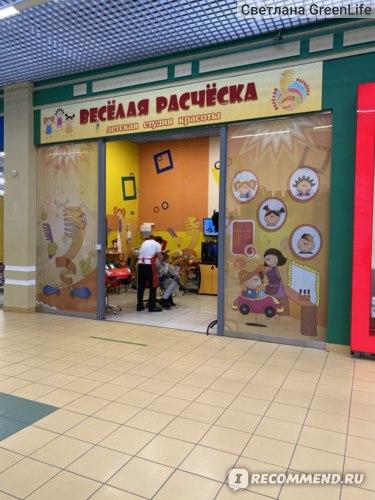 """Сеть детских парикмахерских """"Веселая расческа"""", Санкт-Петербург фото"""