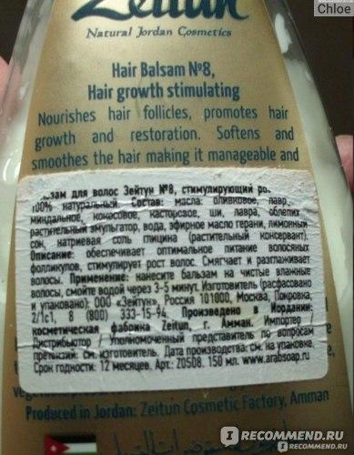 Бальзам для стимуляции роста волос Zeitun №8 фото