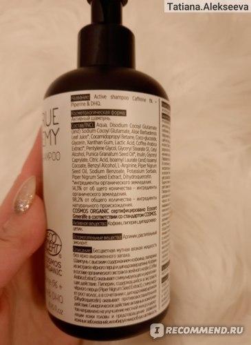 Шампунь True Alchemy Caffeine 1% + Piperine & DHQ фото