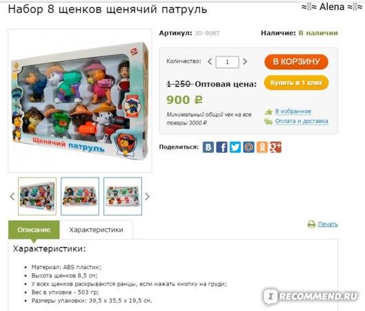 Сайт Оптом Здорово Оптовый интернет-магазин optomzdorovo.ru фото