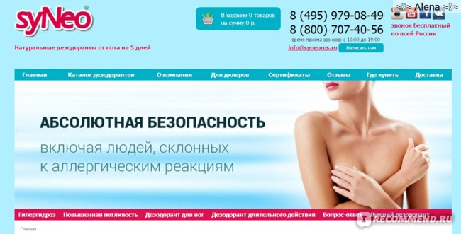 Сайт SyNeo 5 - syneorus.ru - Натуральные дезодоранты от пота на 5 дней фото