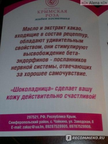"""Крем от морщин Крымская Роза """"Шоколадница"""" для нормальной и сухой кожи фото"""