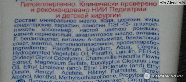 """Универсальный детский зимний крем Аванта """"Морозко"""" фото"""