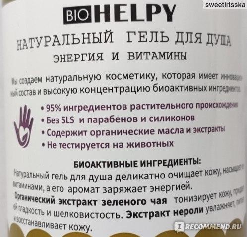 Гель для душа Biohelpy Натуральный. Энергия и витамины. фото