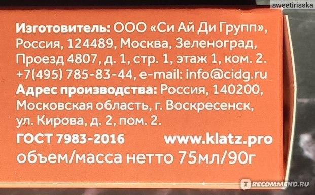 """Зубная паста KLATZ """"Терпкий коньяк"""" фото"""