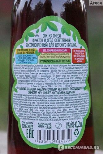 Сок детский Сады Придонья из смеси фруктов и ягод, 200 мл фото