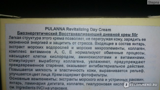 Крем для лица Pulanna Revitalizing Day Cream