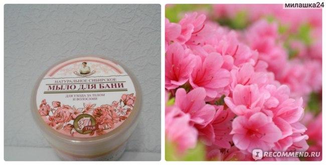 Мыло Рецепты бабушки Агафьи натуральное сибирское для бани цветочное для ухода за телом и волосами фото