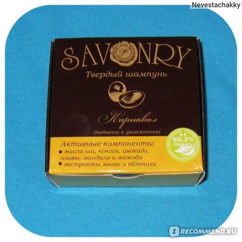 Твердый шампунь Savonry Карнавал (питание и увлажнение) фото
