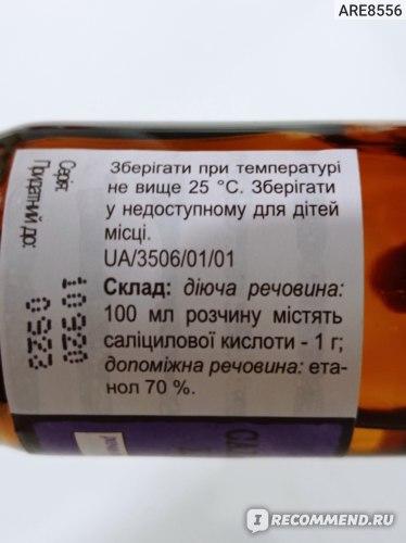 Салициловая кислота  ДКП Фармацевтическая фабрика  фото