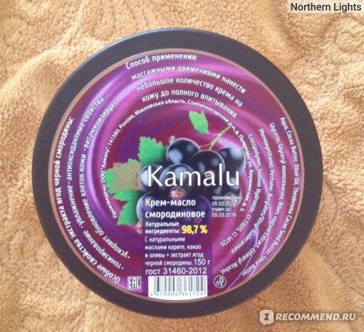 Крем-масло Kamalu Смородиновое фото