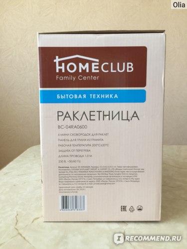 Раклетница HOMECLUB BC-04RA0600 фото