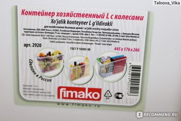Контейнер хозяйственный Fimako L (для организации пространства и хранения) фото