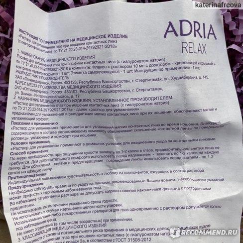 Капли для глаз Adria Relax фото
