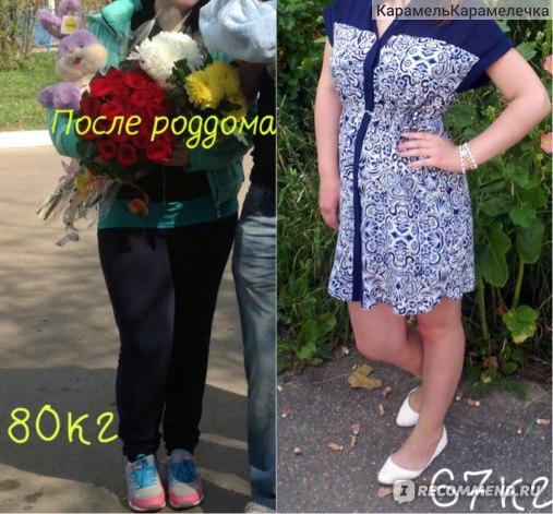 До и после. Разница 13 кг.