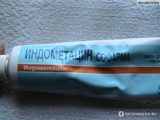 Обезболивающее средство Софарма Болгария Мазь индометацина фото