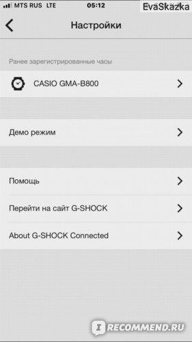 Приложение G-Shock connected