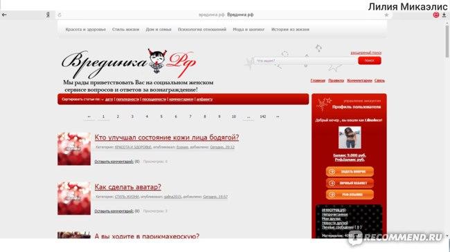 Сайт Врединка.рф фото