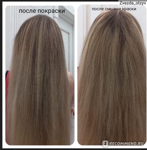 Волосы после смывки краски стали светлее.