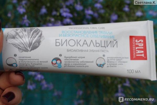 """Зубная паста SPLAT """"Биокальций"""" фото"""