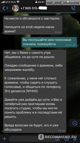 Студия кератинового выпрямления ilovekeratin , Москва фото