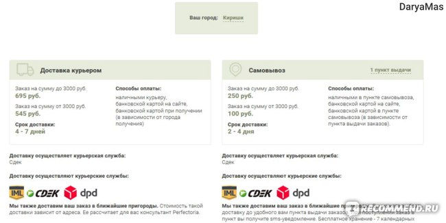 Сайт Perfectoria.ru фото