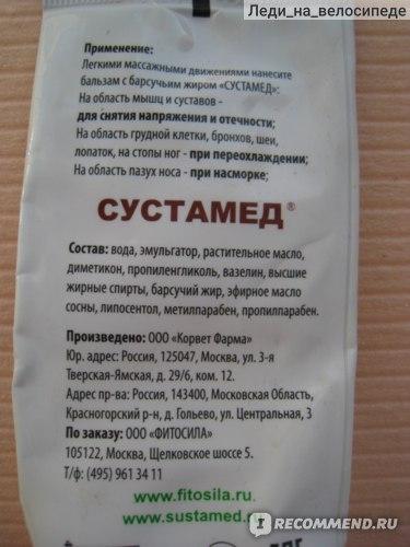 Изображение - Бальзам на барсучьем жире для суставов 1uZcdEBiCKtouVSZ6e4Nw