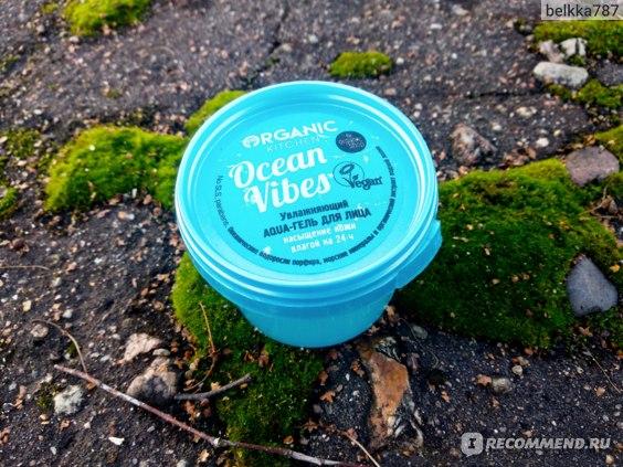"""Гель-«аqua» для лица Organic kitchen """"Ocean vibes"""" увлажняющий  фото"""