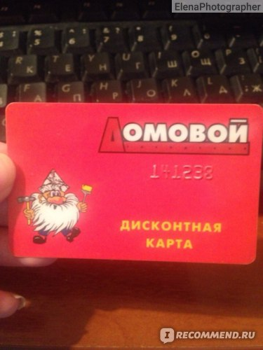 Дисконтная карточка
