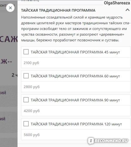ТВОЙТАЙ сеть спа-салонов фото