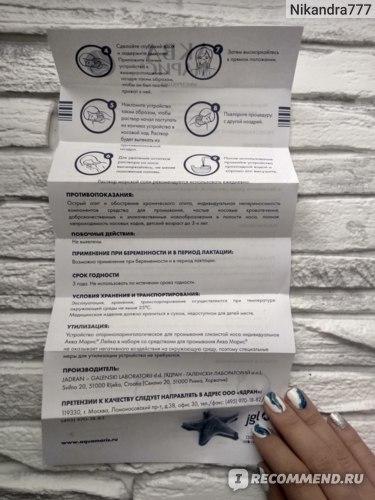 Устройство для промывания носа ЯДРАН Аква Марис Домашний фото