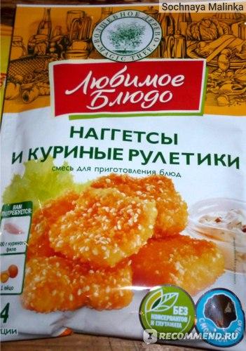 """Смесь Любимое блюдо """"Наггетсы и куриные рулетики"""" фото"""