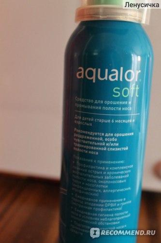 Средство от насморка PharmaMed АКВАЛОР® софт при аллергии и сухости фото